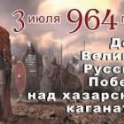 3 июля - день победы Князя Святослава над хазарским каганатом