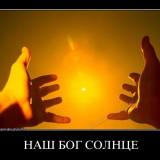 Солнце наш бог!