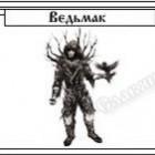 Славянская карточная игра «Пращур»