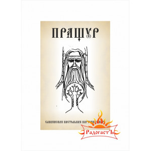 Славянская настольная игра «Пращур»