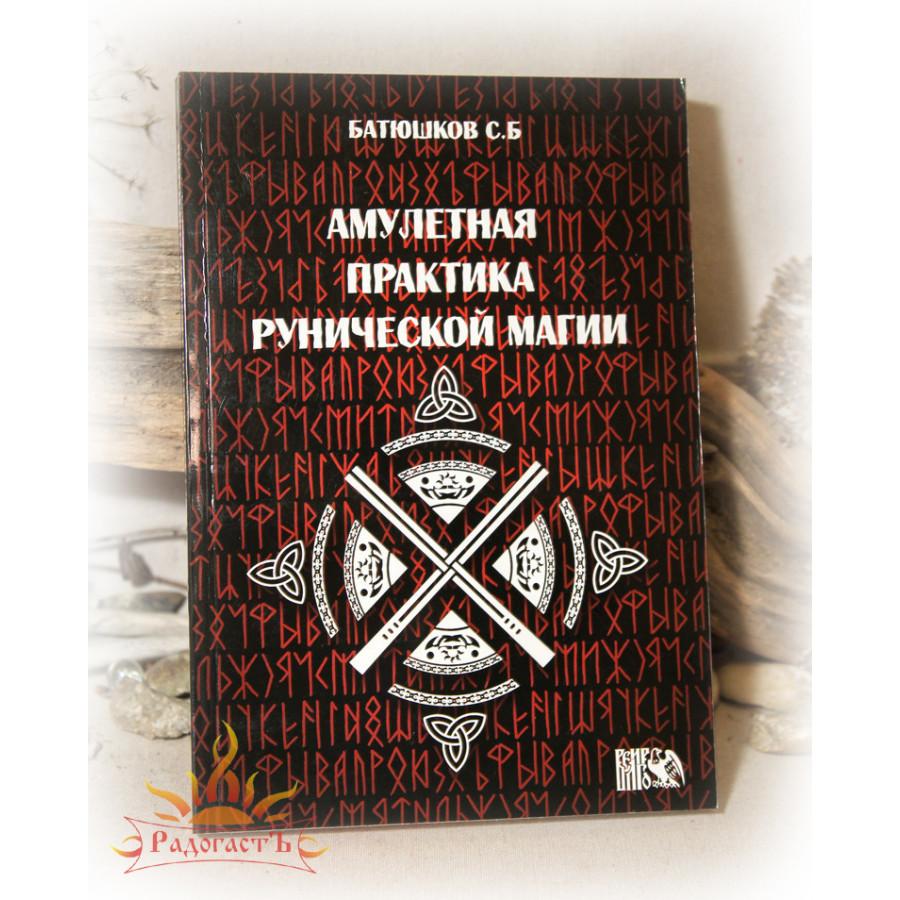 Батюшков С.Б. «Амулетные практики рунической магии»
