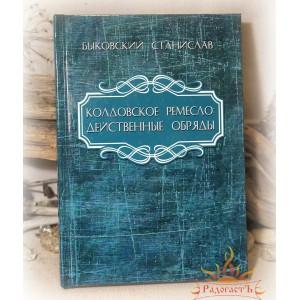Быковский Станислав «Колдовское ремесло: Действенные обряды»