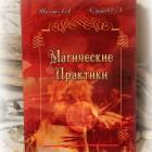 Шумин А.А., Сляднев С.А. «Магические Практики»