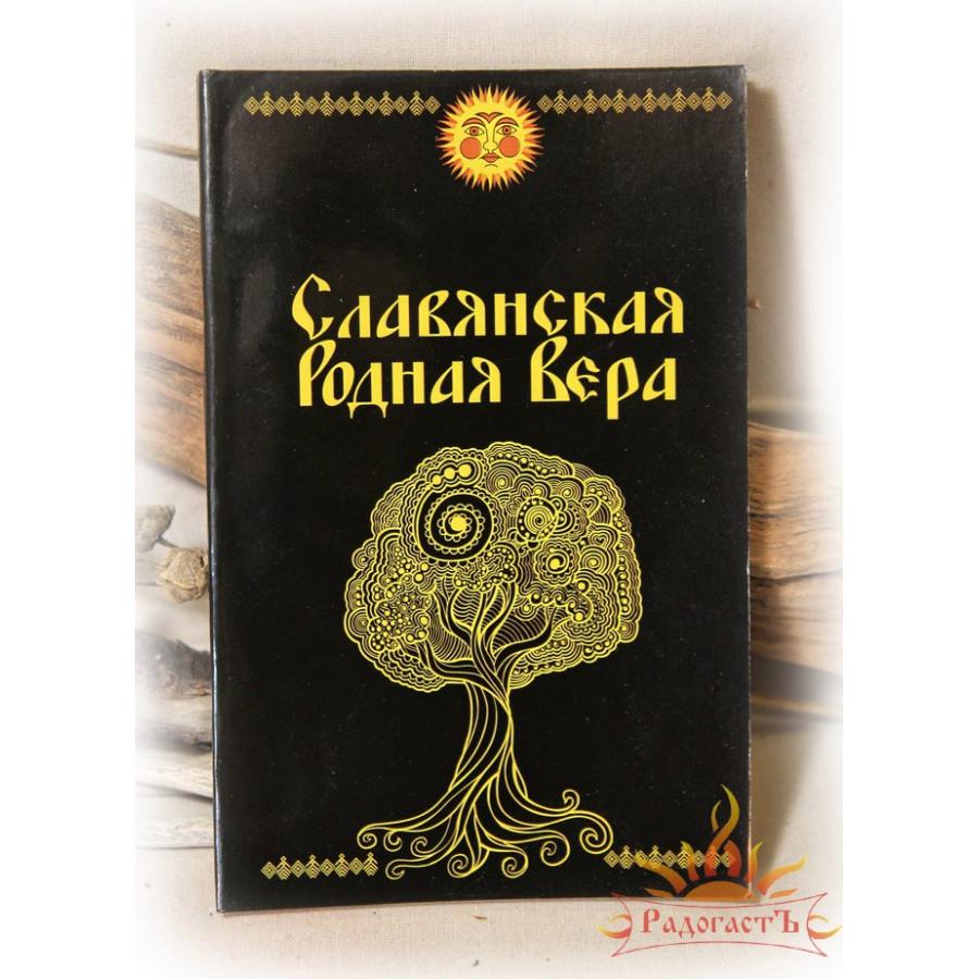Книга «Славянская Родная Вера»