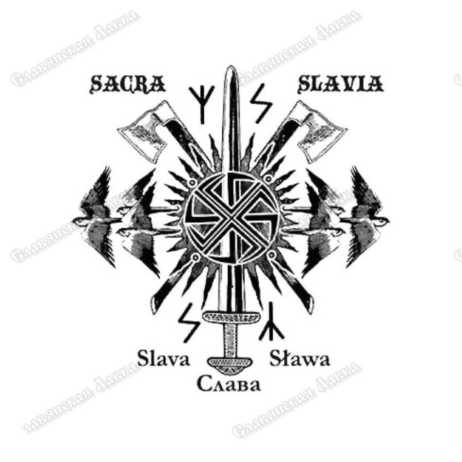 Славянская наклейка «Слава»