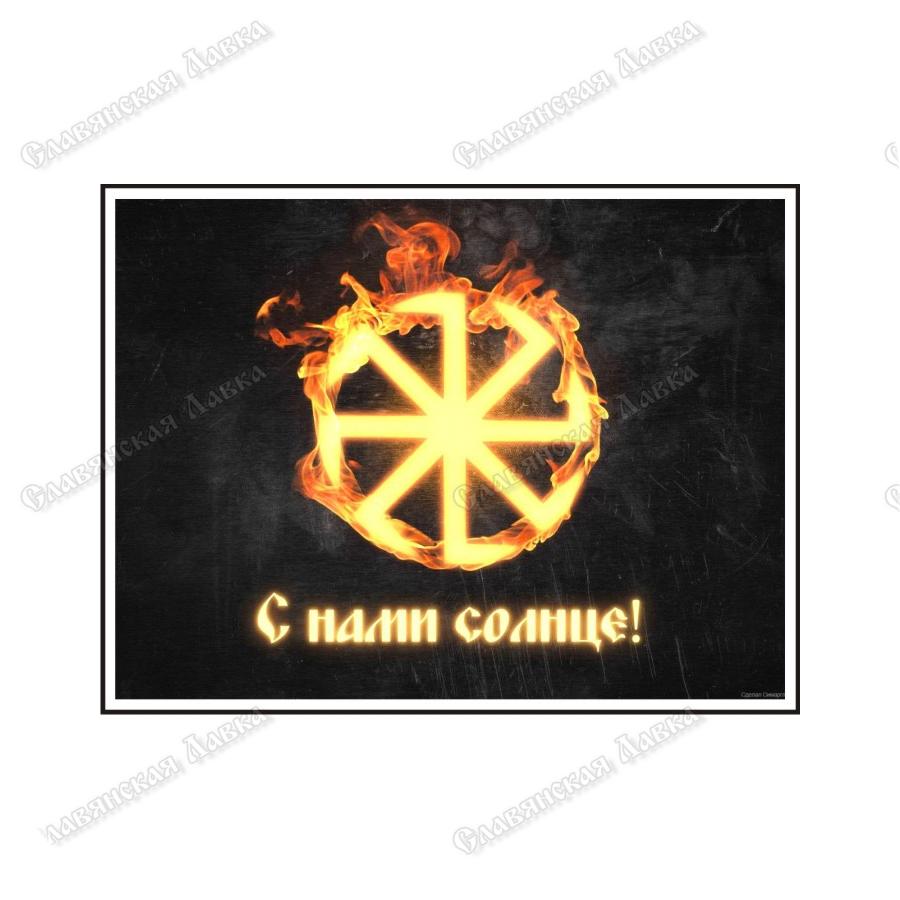 Славянская наклейка «С нами Солнце!»