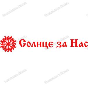 Славянская наклейка «Ярилов Коловрат» на авто