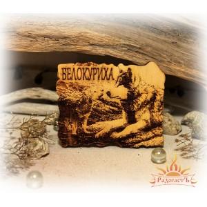 Магнит-сувенир «Белокуриха» охотничий