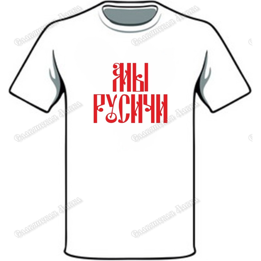 Футболка «Мы Русичи»
