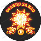 Славянская наклейка «Солнце за нас огненное» (на черном фоне)