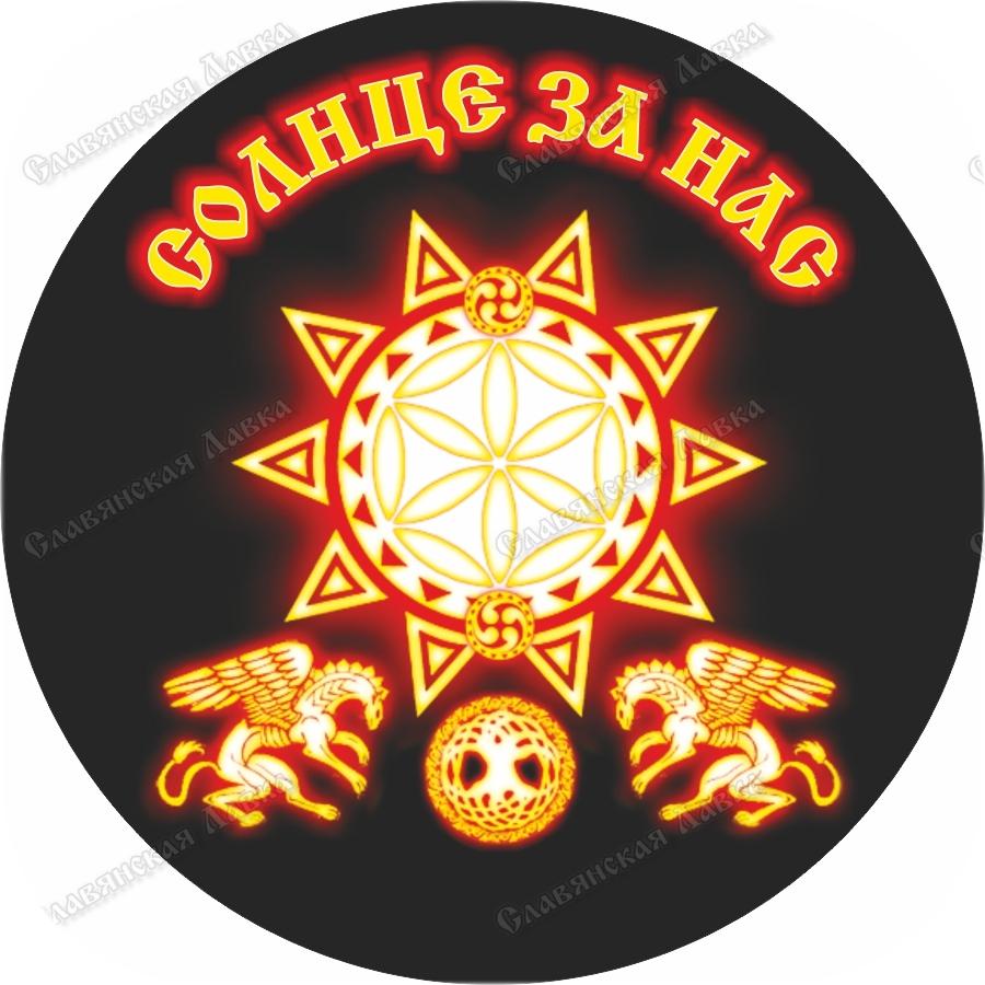 Славянская наклейка «Солнце за нас» (на черном фоне)