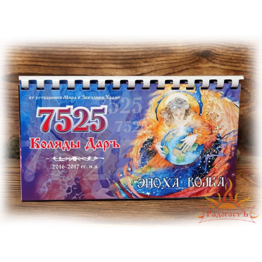 Славянский настольный перекидной календарь на 7525 лето