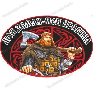 Славянская наклейка «Моя земля - мои правила»
