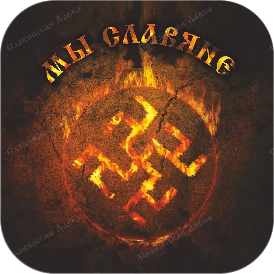 Славянская наклейка «Огненная Одолень-трава»
