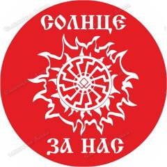 Наклейка славянская в ассортименте