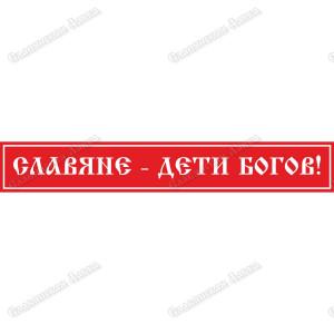 Славянская наклейка «Славяне - Дети Богов!» вариант 3
