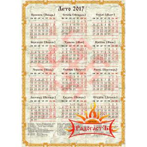 Календарь «Цветок папоротника» А3