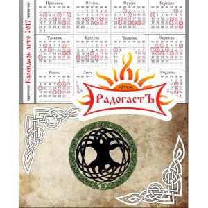Карманный календарь «Древо»