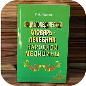 Иванов Г.А. «Энциклопедический словарь-лечебник народной медицины»