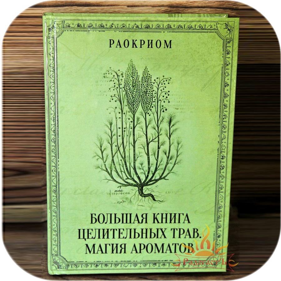 Раокриом «Большая книга целительных трав. Магия ароматов»