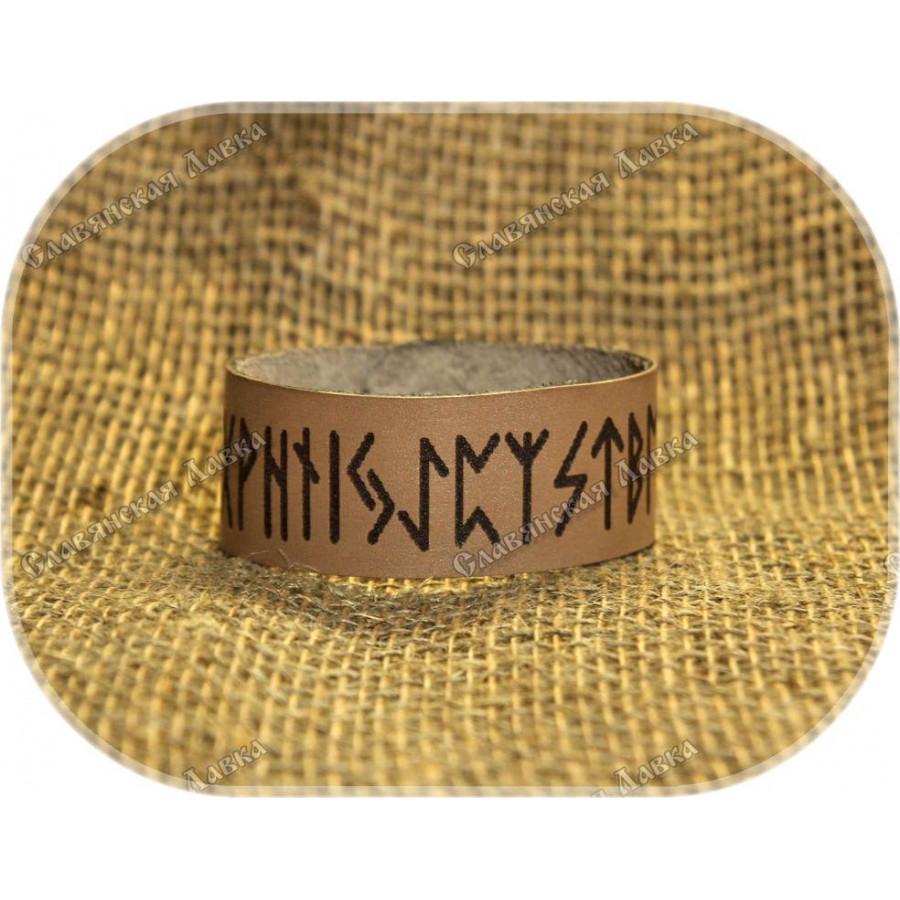 Кожаный браслет «Футарк»