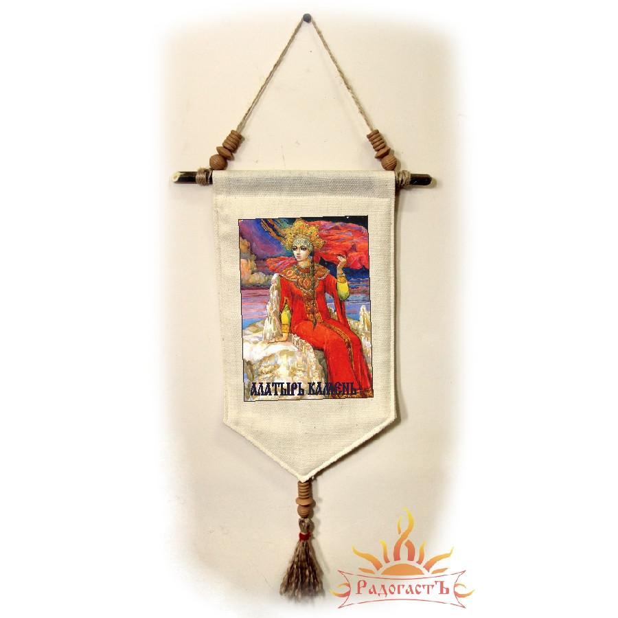 Славянское тканевое панно «Алатырь-камень»