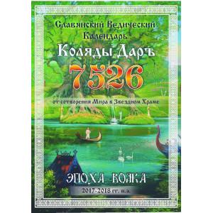 календарь на 7526 лето уникальным свойствам полипропилена