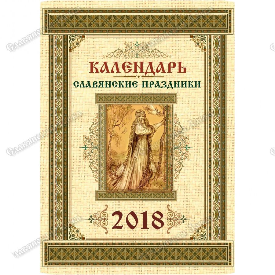 Славянский настенный календарь с праздниками на 2018 год