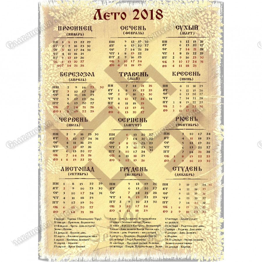 Календарь «Цветок папоротника» А3/A4 на 2018
