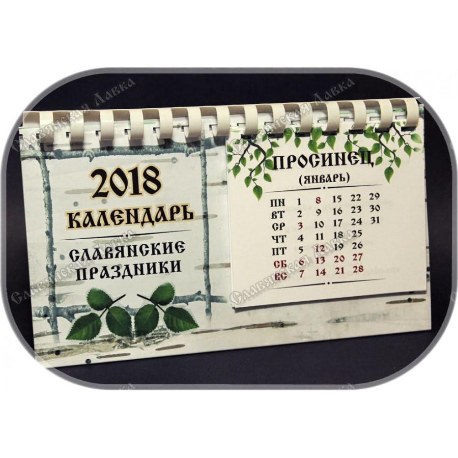 Настольный перекидной календарь «Славянские праздники» на 2018 год
