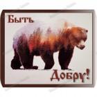 Славянская наклейка «Быть Добру!»