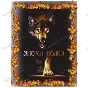 Славянская наклейка «Эпоха Волка» вертикальная