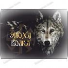 Славянская наклейка  «Эпоха Волка» горизонтальная