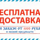 Бесплатная доставка славянских товаров!