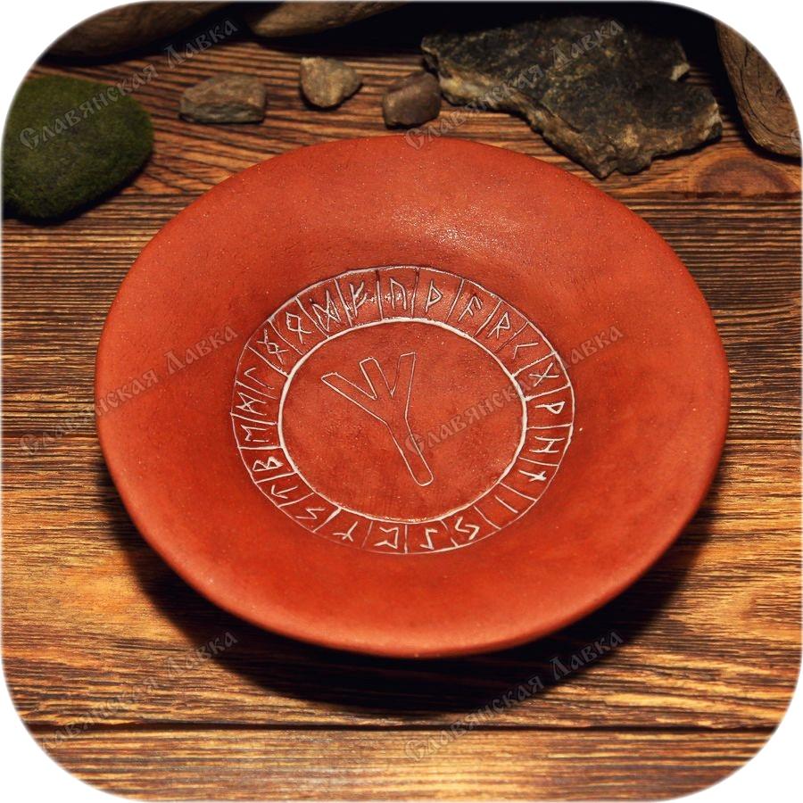 Тарелка «Руническая» большая (керамика)