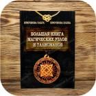 Крючкова О., Крючкова Е. «Большая книга магических узлов и талисманов»