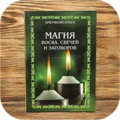 Крючкова Ольга «Магия воска, свечей и заговоров»