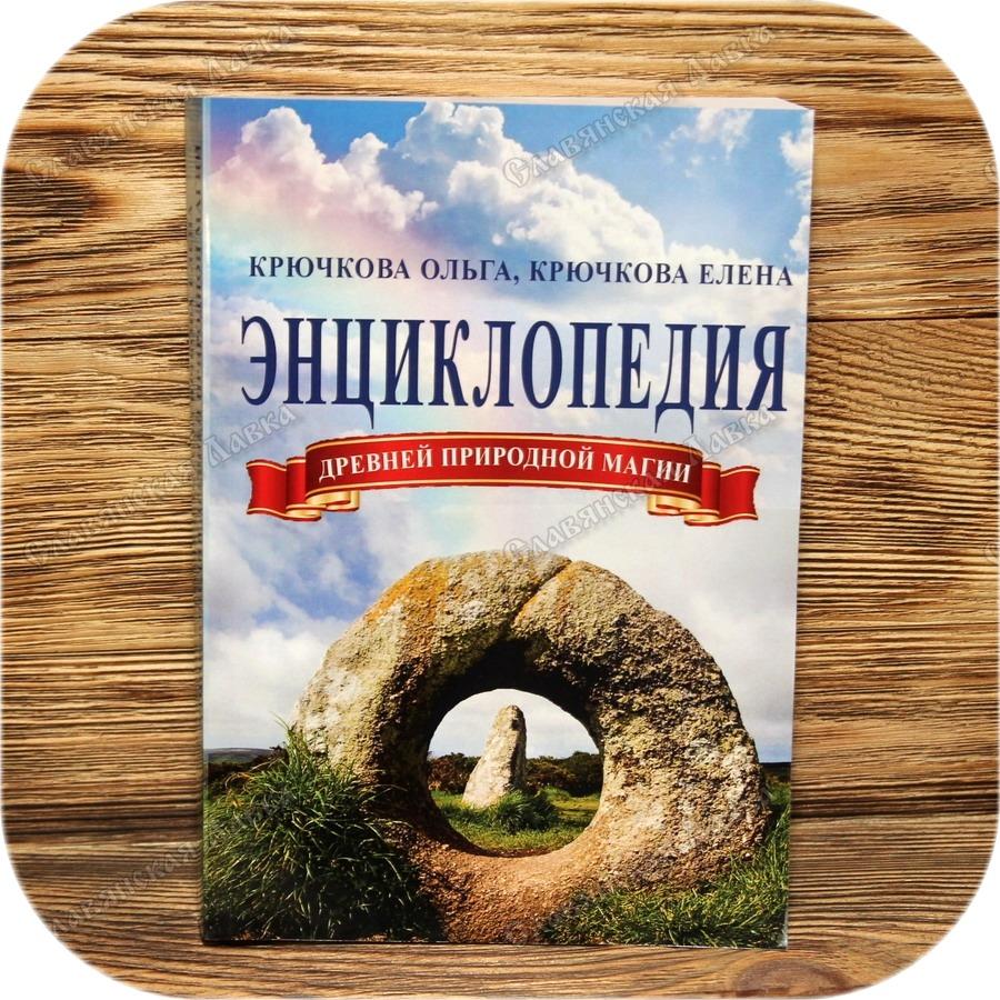 Крючкова О., Крючкова Е. «Энциклопедия древней природной магии»