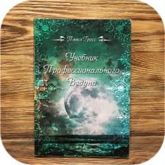 Гросс Павел «Учебник профессионального Ведуна»