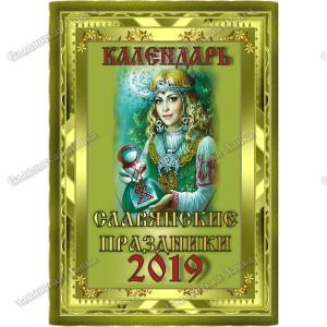 Славянский настенный календарь с праздниками на 2019 год