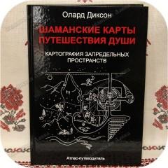 Диксон Олард «Шаманские карты путешествия души. Картография запредельных пространств»