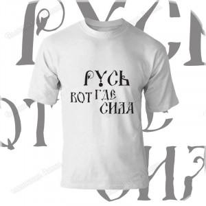 Футболка «Русь – вот где сила!»