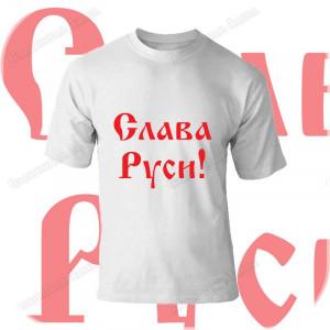 Футболка «Слава Руси!»