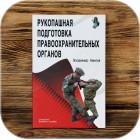 Авилов В.И. «Рукопашная подготовка правоохранительных органов»