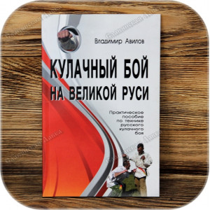 Авилов В.И. «Кулачный бой на Великой Руси. Практическое пособие по технике русского кулачного боя»