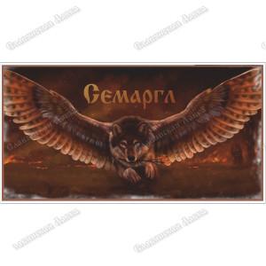 Славянская наклейка «Семаргл»