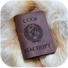 Обложка на паспорт «СССР»