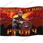 Славянский флаг «Русич»