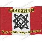 Славянский флаг «Славянин»