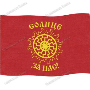 Славянский флаг «Солнце за нас»